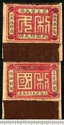 Matchbox China