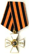 Order of St George