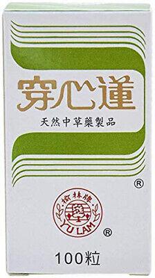 榆林牌 穿心莲 Yu Lam Chuan Xin Lian (Andrographis), 100 Pills, 1 Pack