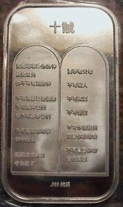 1 Oz Silver Bar Ten Commandments Chinese
