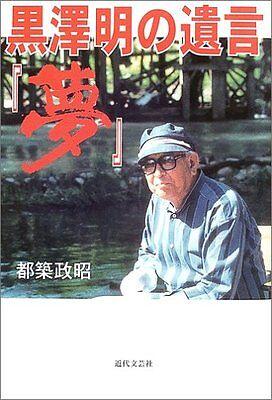 """Will of Akira Kurosawa """"Dream"""" Backstage Testimony Book"""