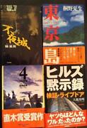 Japanese Novels Lot