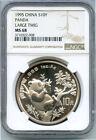 Chinese Panda NGC Grade MS 68 Silver Bullion Coins