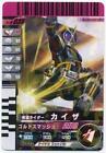 Kamen Rider Battle Ganbaride