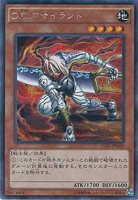 Yu Gi Oh  D D  Assailant Secret Rare 15Ax Jpm28 Japanese