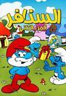 Arabic Kids DVD