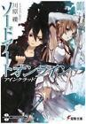 Sword Art Online Novel