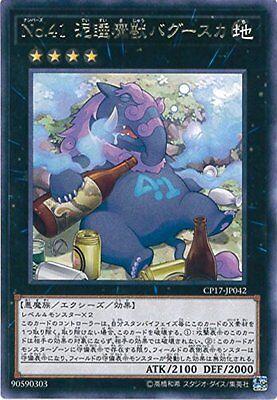 Yu-Gi-Oh Yugioh Card CP17-JP042 Number 41: Baguska Rare