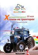 Traktor Prospekt