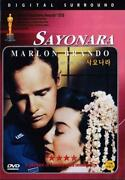 Marlon Brando DVD