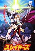 Slayers Anime