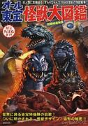 Godzilla Book