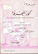 Arabic Christian