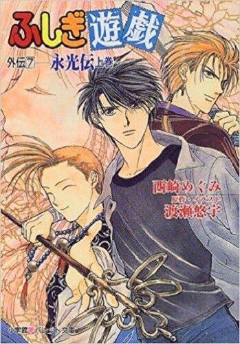 Fushigi Yuugi Novel 7 Eikou Den 1 Yuu Watase Megumi Nishizaki Japan Book Anime