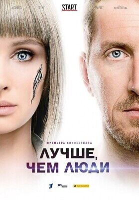 BETTER THAN US / LUCHSHE CHEM LYUDI RUSSIAN SCI-FI TV SERIES ENGLISH SUBS 2 DVD