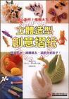 3D Origami Book