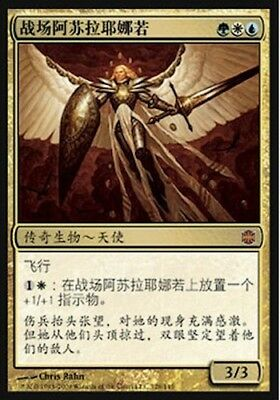 [WEMTG] Jenara, Asura of War - Alara Reborn - Chinese - NM - MTG for sale  Shipping to South Africa