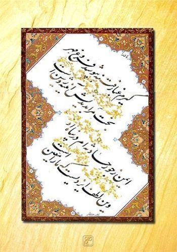 Persian Art Ebay