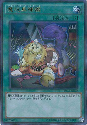 Yu-Gi-Oh Yugioh Frightfur Patchwork Ultra Parallel Rare DBLE-JP022 Japanese