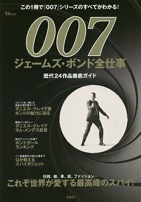 Japanese Special Book 24 Works History 007 James Bond All Work