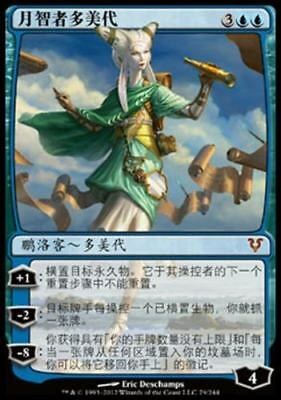 [WEMTG] Tamiyo, the Moon Sage - Avacyn Restored - Chinese - NM - MTG for sale  Shipping to South Africa