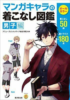 How to Draw Male Characters Outfits Clothes Japan Anime Manga Art Book :211