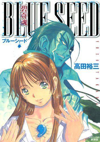 Yuzo Takada manga: Blue Seed (New Edition) Japan Book