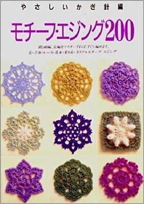 Винтажные Crochet Motif & Edgings 200