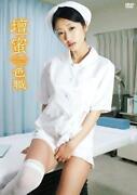 Shiki DVD