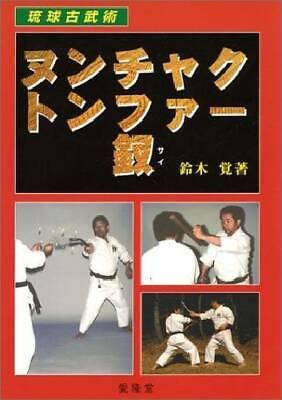 USED Ryukyu Kobudo Nunchaku & Tonfa & Sai Okinawa Karate Research Japan Book