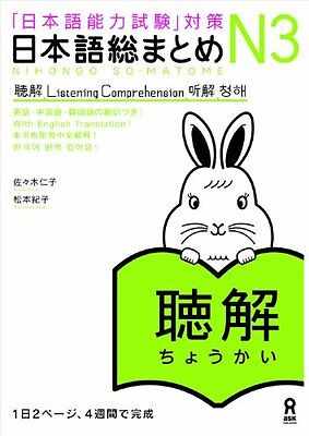 Listening N3 Exercise Book for Japanese Language Proficiency Test JLPT with 2CD