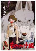 Miyazaki Poster