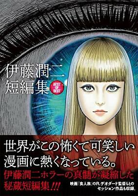 Junji Ito short-story collection BEST OF BEST JAPAN