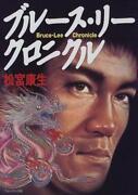 Bruce Lee RARE