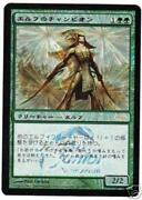 Elvish Champion Foil