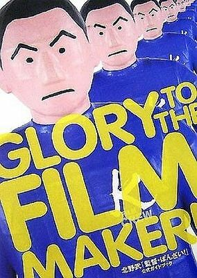 Glory To The Film Maker Takeshi Kitano Official Guide Book
