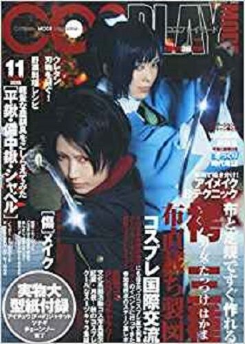 "JAPAN Magazine: Cosplay Mode 2015 November ""Touken Ranbu"""
