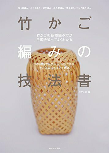 Handmade Bamboo Basket Technique book /Japanese Craft Pa From japan