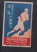 Baseball Matchbook