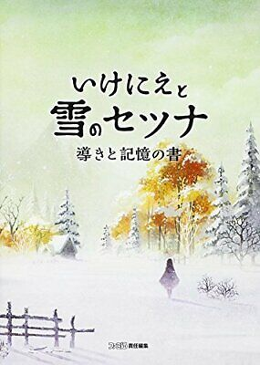 I am Setsuna Story capture with Piano score Japan Game Book SQUARE ENIX Japanese