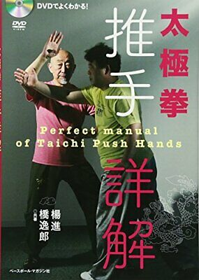 Karate Best seen in DVD! Tai Chi  detailed explanation