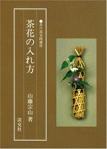 Sado Japanese Tea Ceremony Chanoyu Study Guide Book Chabana Flower Display