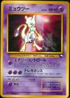 Mewtwo Ultra Rare Pokémon Individual Cards in Japanese
