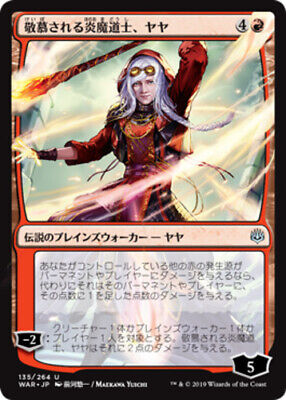 MTG Rare War of the Spark Living Twister x4 NM