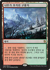 Wooded Foothills Individual Magic: The Gathering Cards in Korean