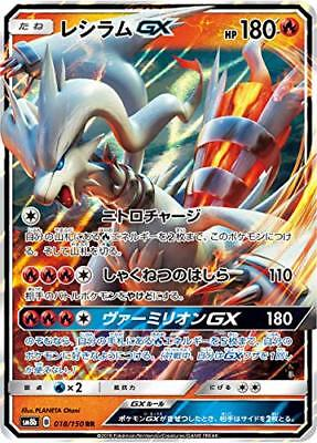 Pokemon Card Sun & Moon SM8b B018 Reshiram GX RR GX Ultra Shiny MINT