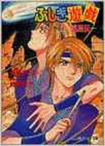 Fushigi Yuugi Novel 4 Ryuusei Den Yuu Watase Megumi Nishizaki Japan book