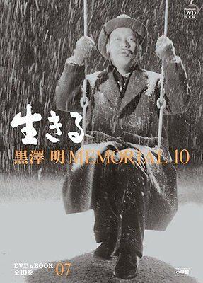Used Kurosawa Akira MEMORIAL 10 IKIRU VOL.7 Photo Book w/DVD in Japanese