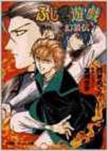 Fushigi Yuugi Novel 1 Genrou Den Yuu Watase Megumi Nishizaki Japan book 1998