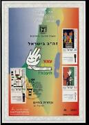 Israel Souvenir